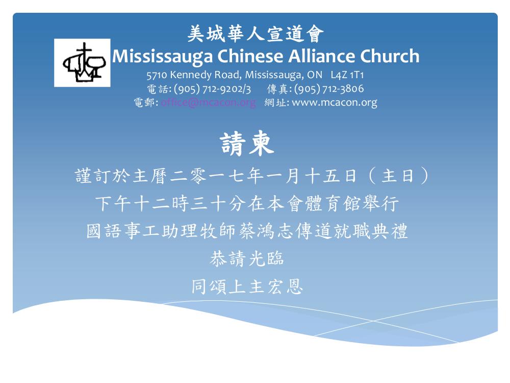 Pastor Paul Tsai installation