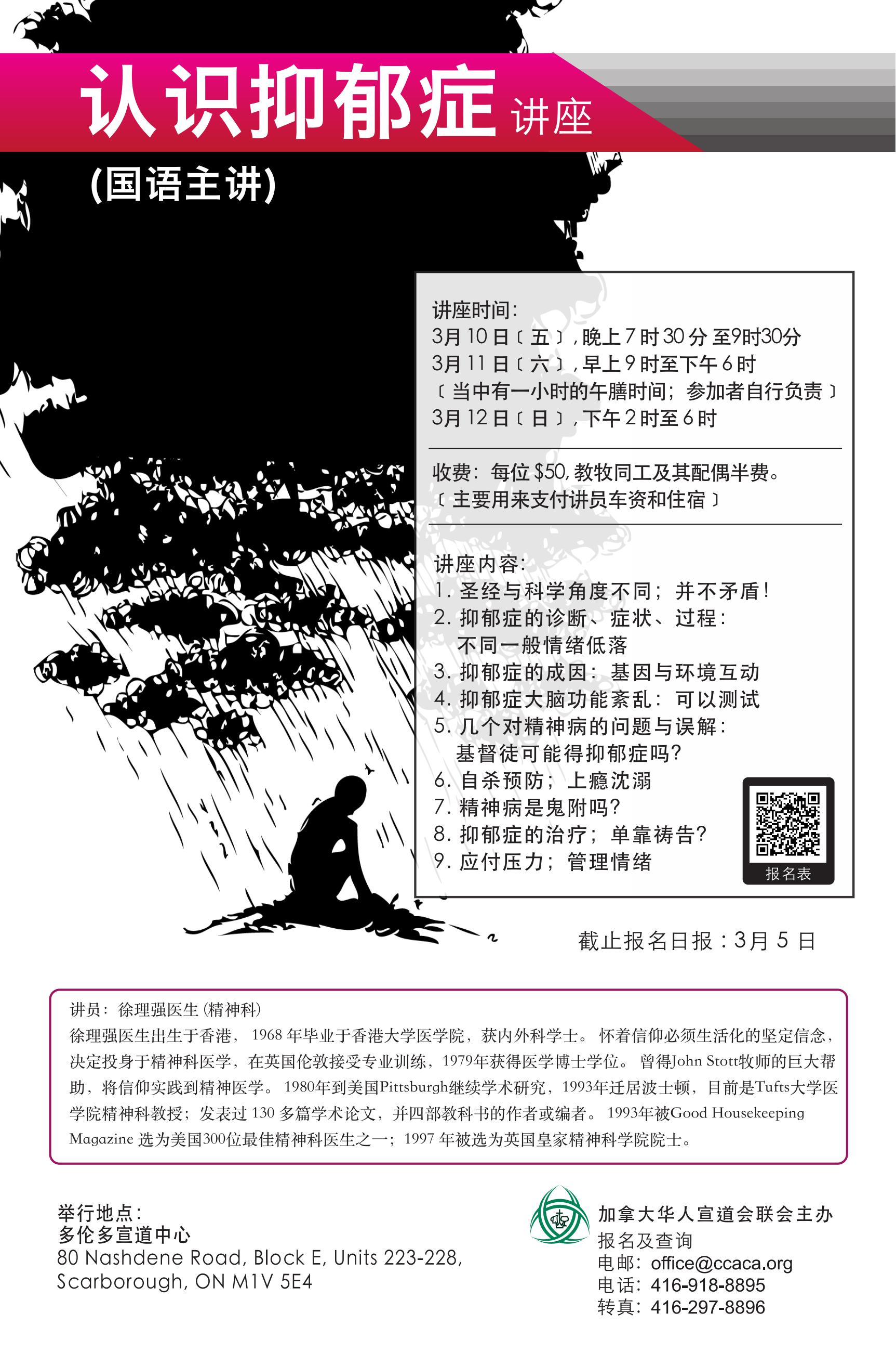 Depression Poster