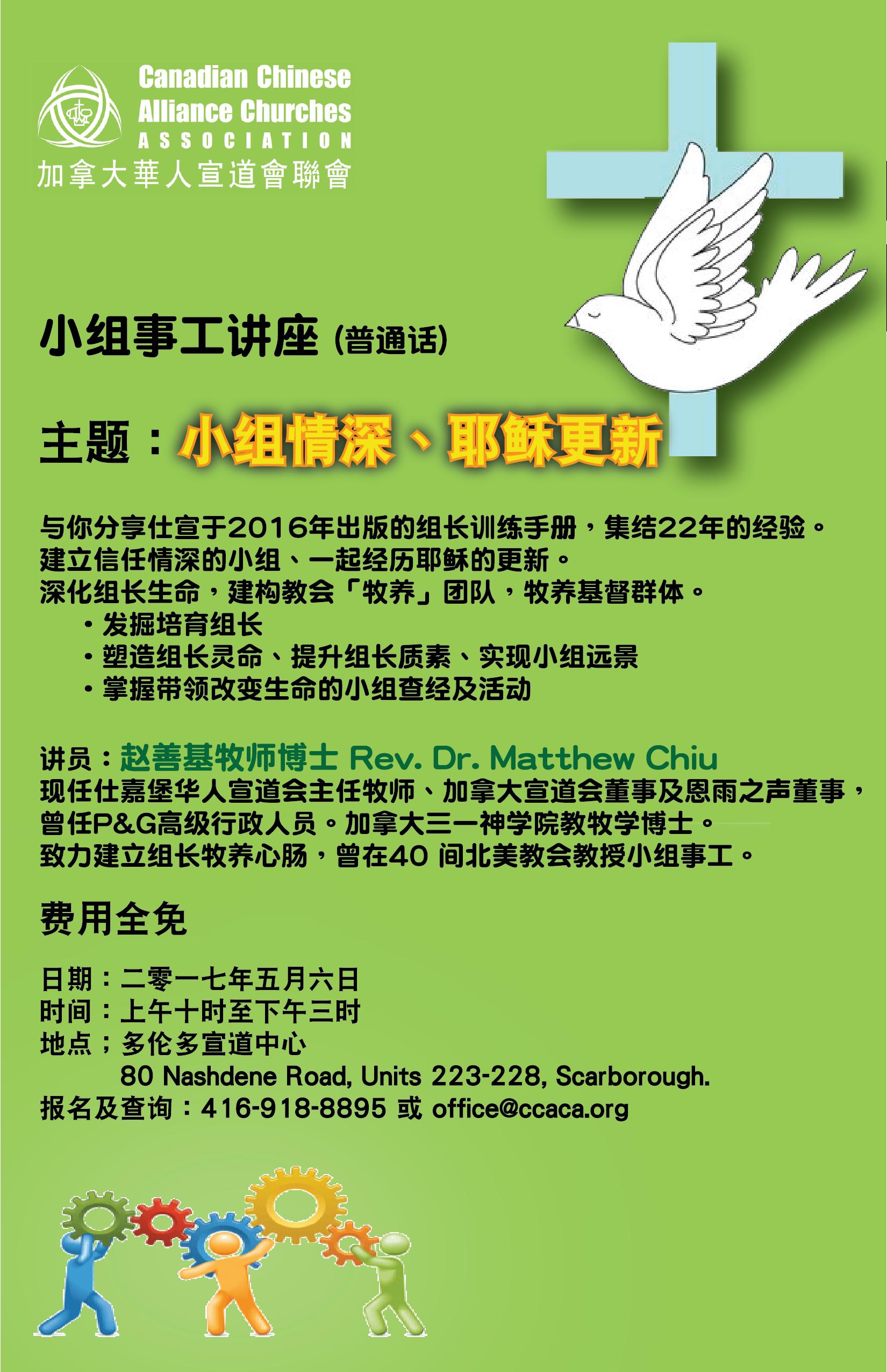 CCACA Group Leader Training flyer-v2-01