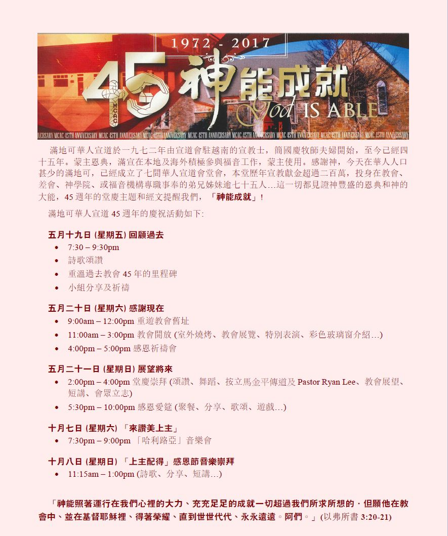 MCAC Celebration Chinese