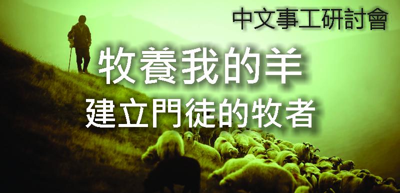 2018 Chinese Ministry Symposium