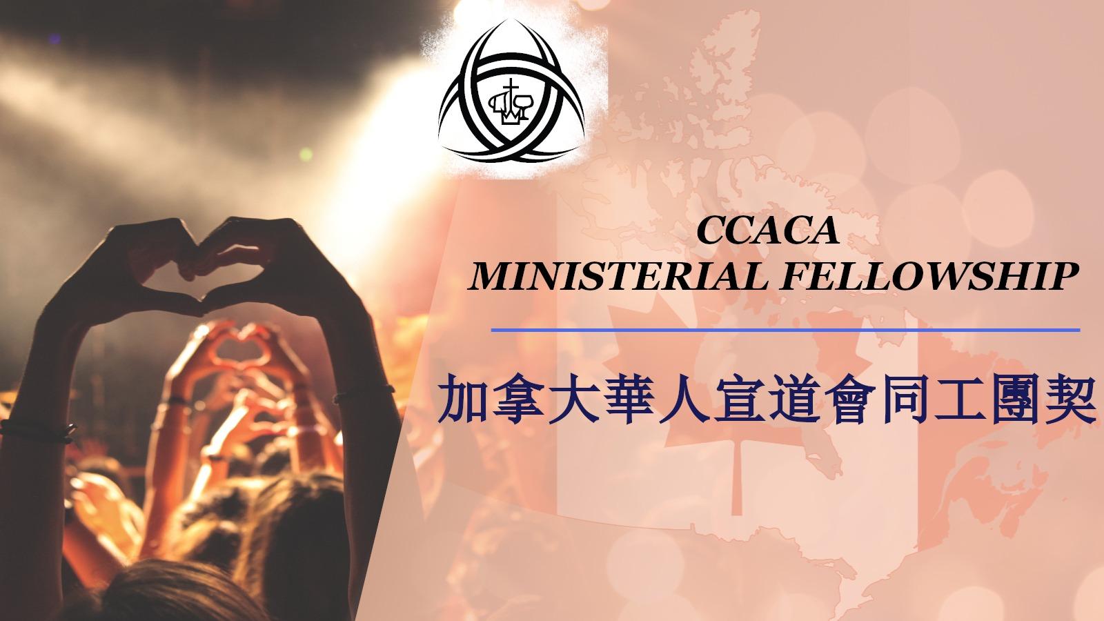 CCACA Ministerial Fellowship